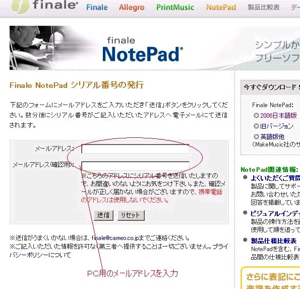 finale notepad ダウンロード